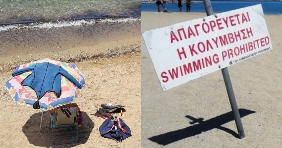 Παραλίες ακατάλληλες για κολύμπι