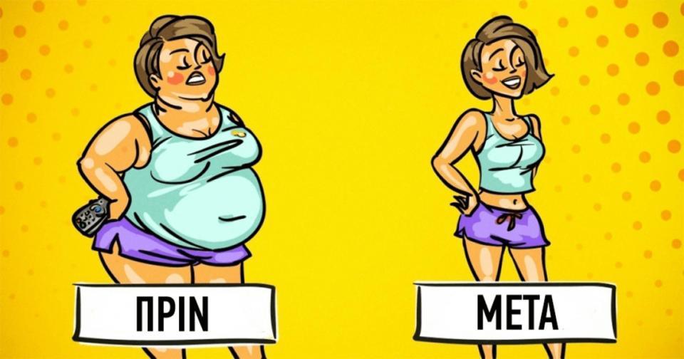 χάσετε γρήγορα βάρος
