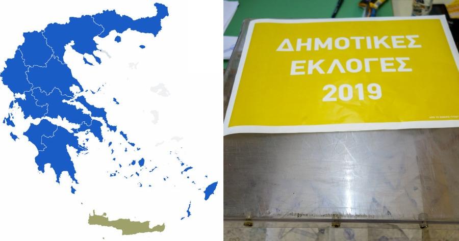 αποτελέσματα περιφερειακών εκλογών
