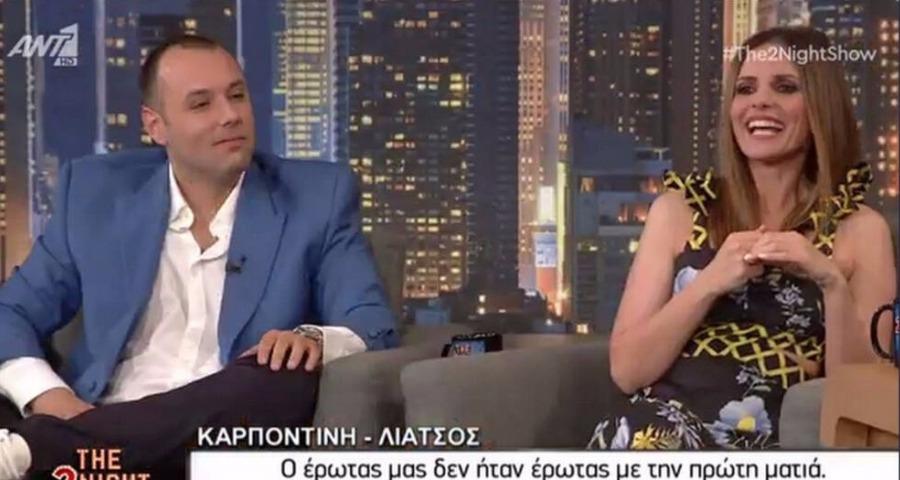 Λιάτσος Καρποντίνη