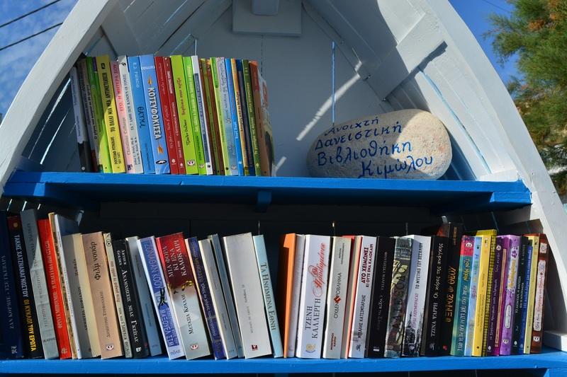 Κίμωλος Βάρκες βιβλιοθήκες