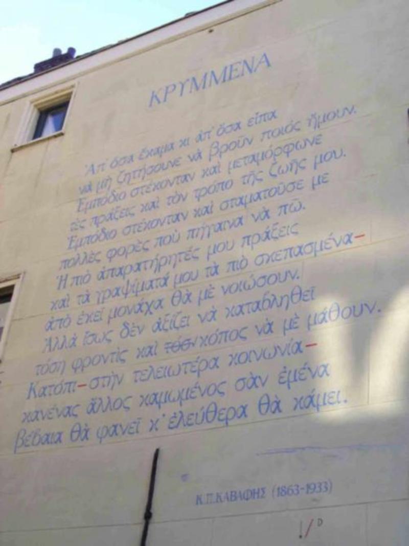 Καβάφης ποίημα Ολλανδία