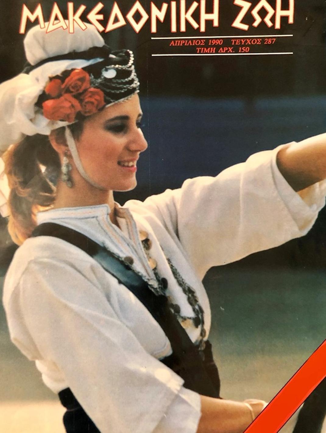 Νατάσα Παζαΐτη