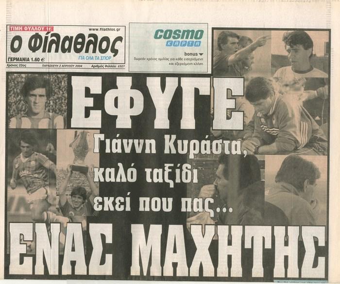 Γιάννης Κυράστας: Ο δηλωμένος Παναθηναϊκός που έπαιξε στον Ολυμπιακό και ο θάνατός του στα 52 του χρόνια απο Γάγγραινα