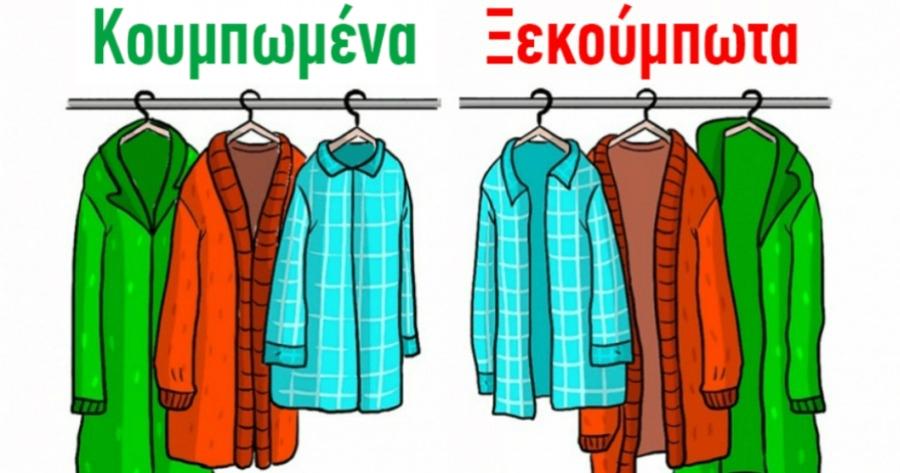 λάθη αποθήκευσης και διατήρησης ρούχων