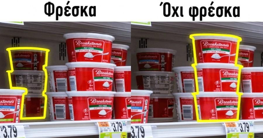 σπατάλη χρημάτων στο σουπερμάρκετ