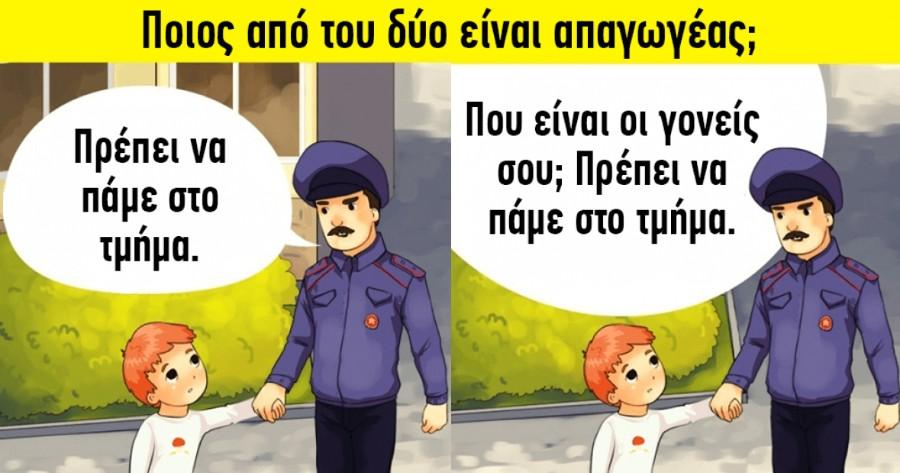 Απαγωγείς παιδιών