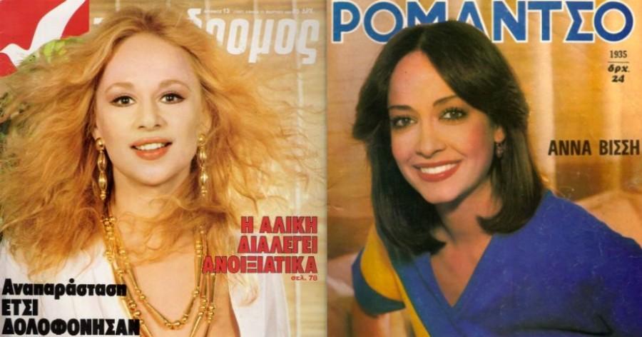 ελληνικά περιοδικά