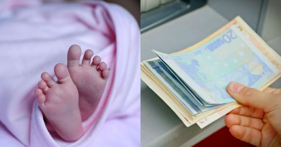 επίδομα γέννας