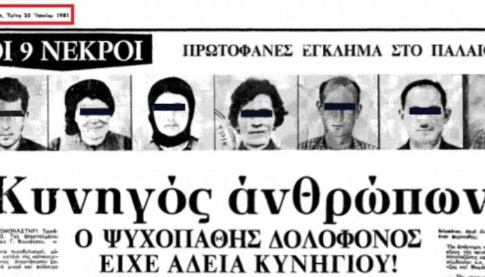 Μαζική δολοφονία στην Ελλάδα