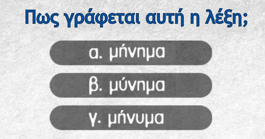Τεστ ελληνικής γλώσσας: Τα πιο συνηθισμένα ορθογραφικά λάθη που κάνουμε  όταν γράφουμε ελληνικά