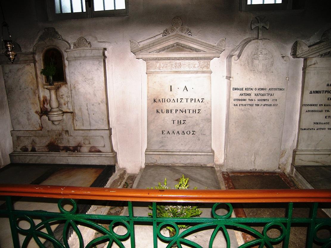 Ο τάφος του Καποδίστρια στην Μονή Πλατυτέρας στην Κέρκυρα. Στα δεξιά ο τάφος του αδερφού του, Αυγουστίνου.
