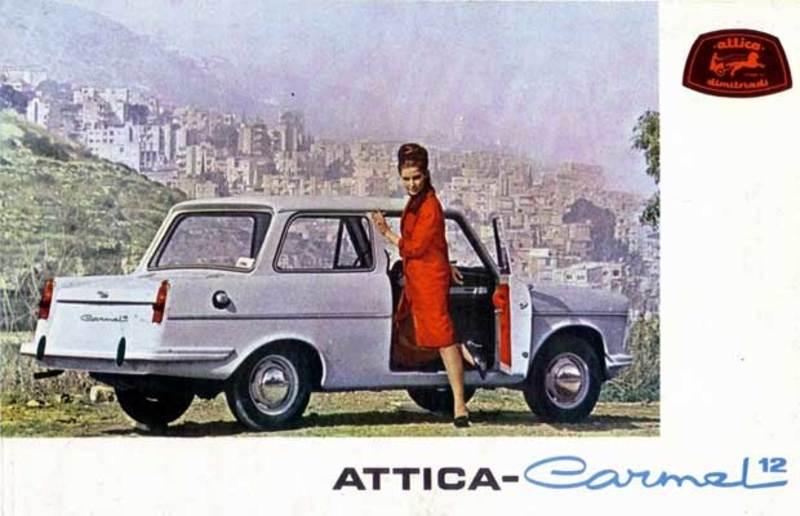 Το Attica Carmel 12