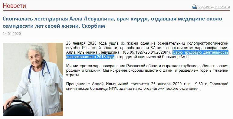 Η ανακοίνωση του Υπουργείου Υγείας της Περιφέρειας Ριαζάν
