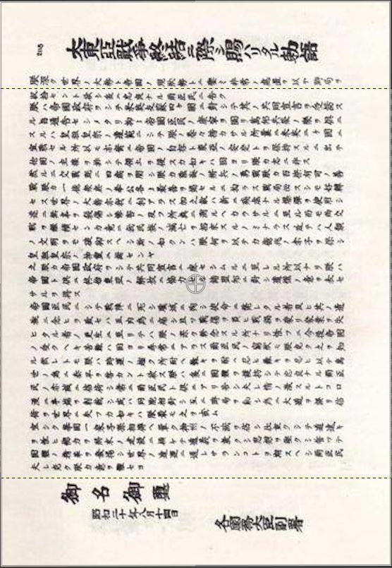 Ένα από τα φυλλάδια που έριχναν οι Αμερικανοί για να πείσουν τον Χίρου Ονόντα και άλλους Ιάπωνες να παραδοθούν / Φωτογραφία αρχείου: United States Office of War Information