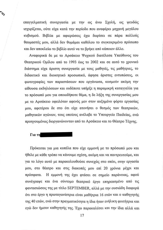 Δημήτρης Λιγνάδης προφυλάκιση