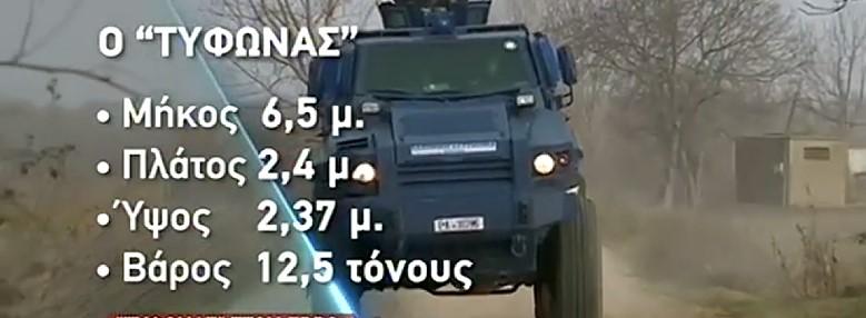 Ενίσχυση για τον Έβρο, μέσω του νέου θωρακισμένου της αστυνομίας.