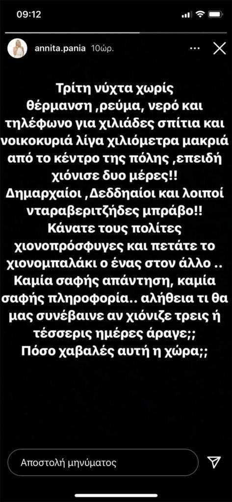Οι δηλώσεις της Ανίτας Πάνια.