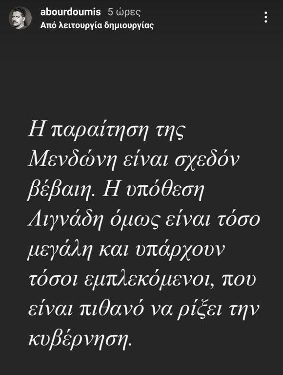 Αλέξανδρος Μπουρδούμης ανάρτηση
