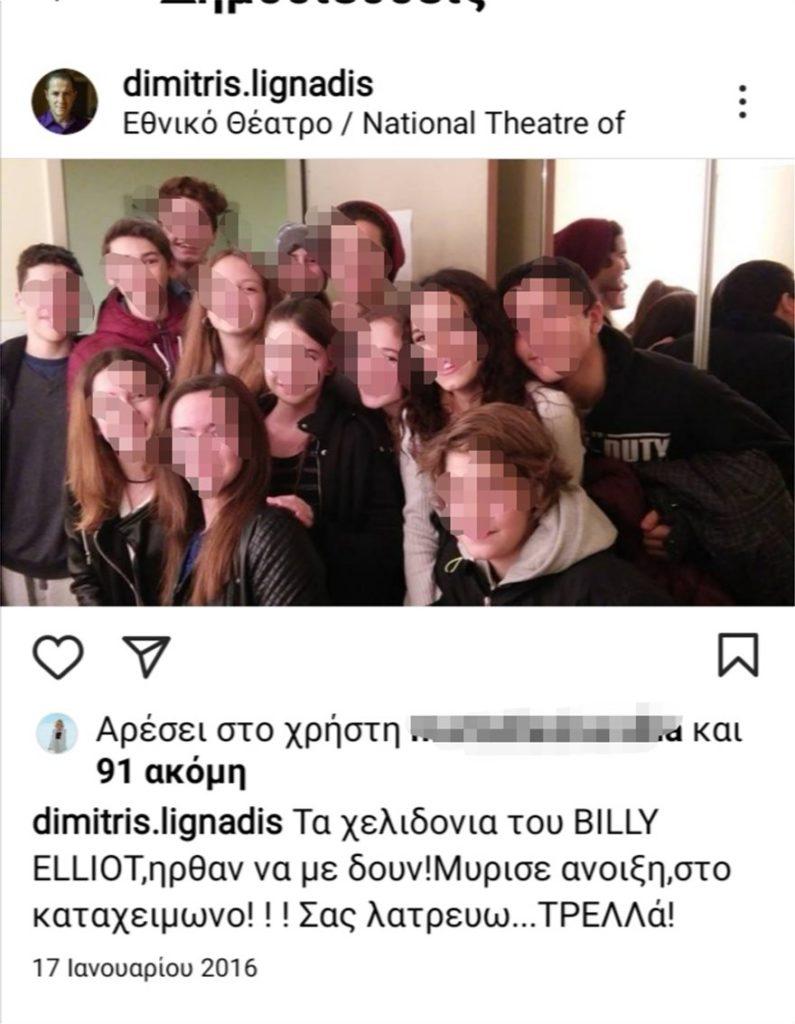Η οντισιόν του Δημήτρη Λιγνάδη.