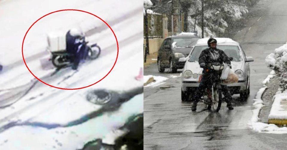Κίνδυνος για διανομείς που κάνουν ντελίβερι στα χιόνια.
