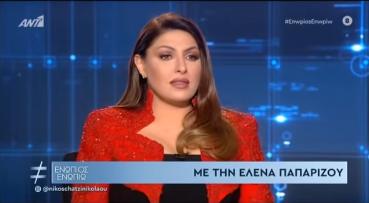 Οι δηλώσεις της Έλενας Παπαρίζου για το βιασμό της φίλης της.