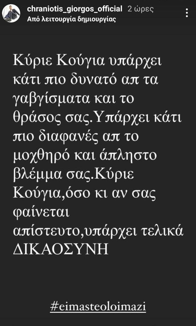 Γιώργος Χρανιώτης