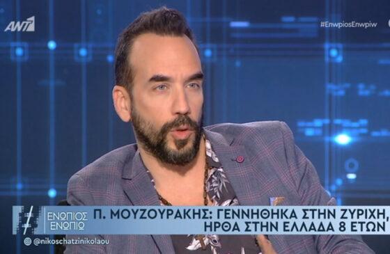 Οι δηλώσεις του  Μουζουράκη για την εμπειρία του στα 14 του.