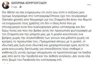 Η δήλωση της συζύγου του Σταμάτη Γονίδη για τη φωτογραφία της κόρης τους που δημοσιεύθηκε.