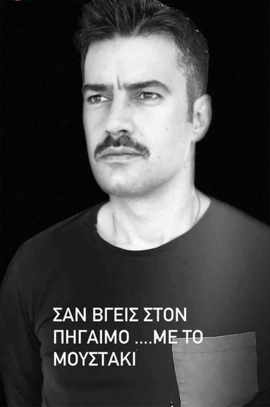 Ο Γιάννης Τσιμιτσέλης με μουστάκι