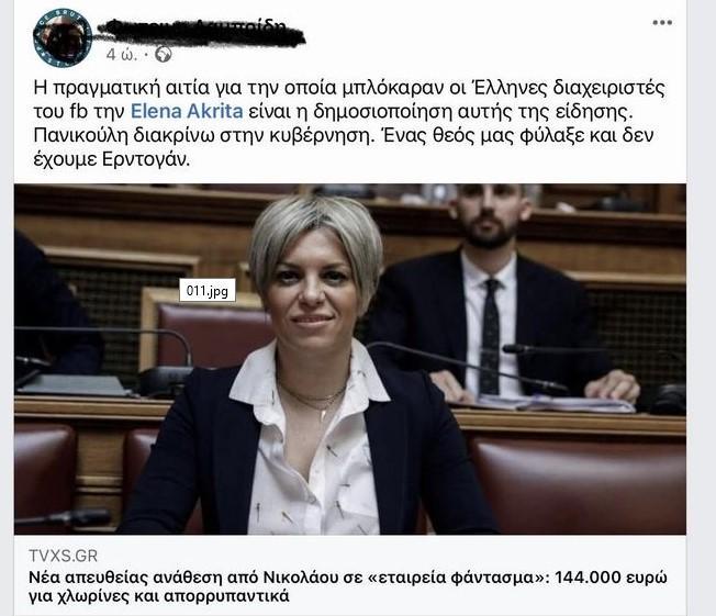 Δηλώσεις Έλενας Ακρίτα: Τι είπε για το μπλοκάρισμά της στο Facebook.