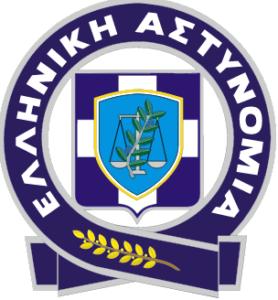Απόφαση 25ης Μαρτίου: Απαγόρευση συγκεντρώσεων από την Ελληνική Αστυνομία.