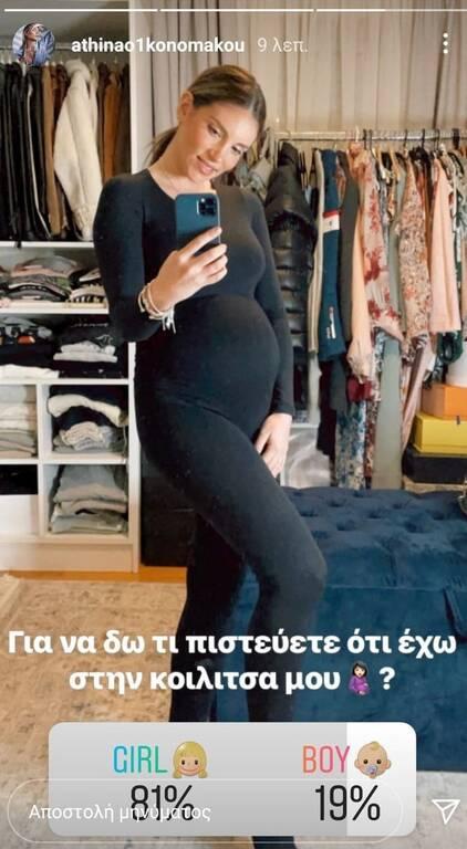 Η πρώτη φωτογραφία της Αθηνάς Οικονομάκου, με φουσκωμένη κοιλιά.