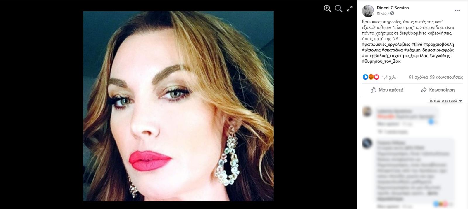 Επίθεση Σεμίνας Διγενή σε Τατιάνα Στεφανίδου
