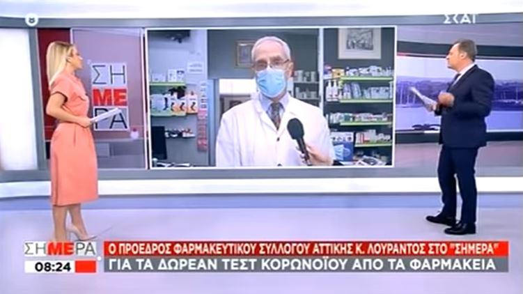 Επεισόδιο μεταξύ ΣΚΑΙ και Φαρμακοποιού.
