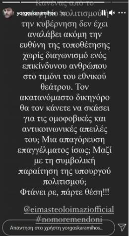 Οι δηλώσεις του Γιώργου Καραμίχου για τον Αλέξη Κούγια.