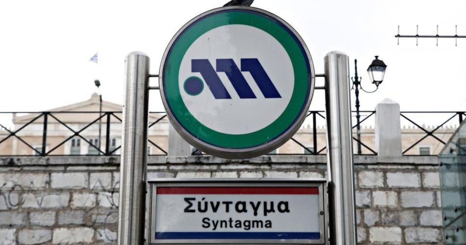 ΜΕΤΡΟ ΣΥΝΤΑΓΜΑ