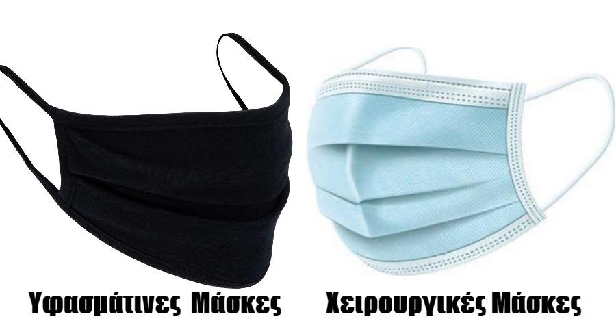 ΜΑΣΚΕΣ