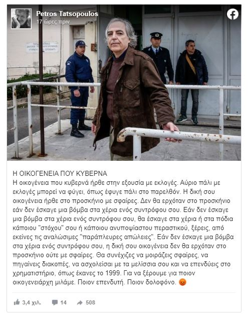 Οι δηλώσεις του Πέτρου Τατσόπουλου για τον Δημήτρη Κουφοντίνα,.