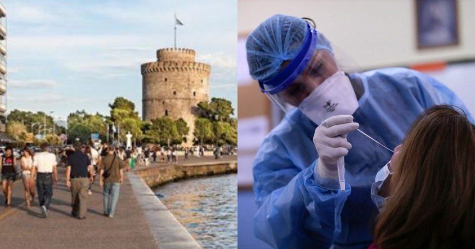 Θεσσαλονίκη rapid test