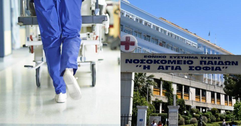 Νοσοκομείο Παίδων τραυματιοφορέας