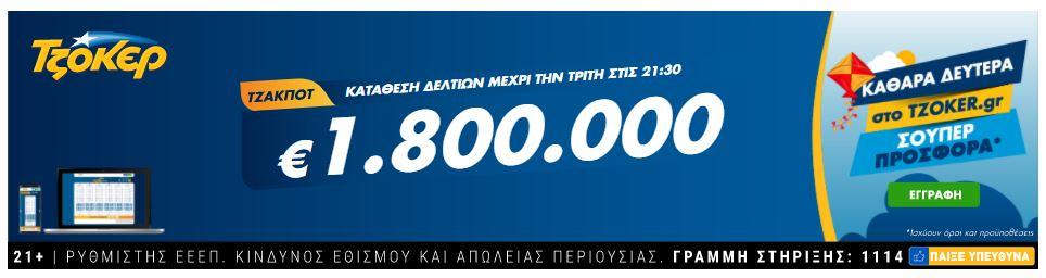 Νέο τζακ ποτ στο Τζόκερ - 1,,8 εκατομμύρια θα μοιραστούν στη σημερινή κλήρωση.