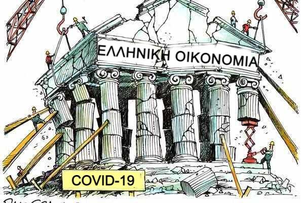 ΕΛΛΗΝΙΚΗ ΟΙΚΟΝΟΜΙΑ ΚΑΙ COVID-19