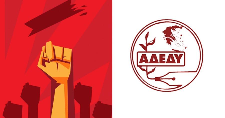 ΑΔΕΔΥ 24ωρη Απεργία Πρωτομαγιάς