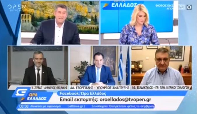 Δηλώσεις Άδωνι Γεωργιάδη: Τι είπε για τους λοιμωξιολόγους;