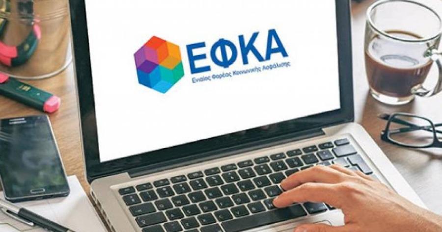 e-ΕΦΚΑ