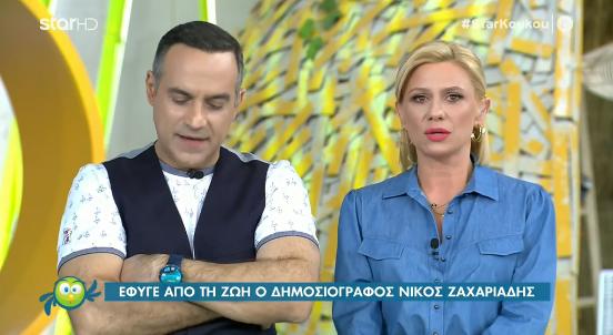 Δηλώσεις Κατερίνας Καραβάτου: Τι δήλωσε για τον Νίκο Ζαχαριάδη;