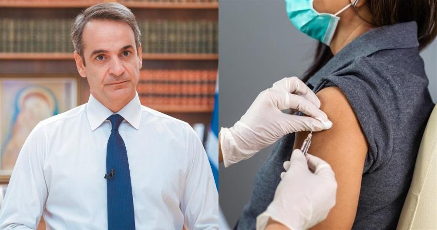 Δήλωση - Έκκληση Κυριάκου Μητσοτάκη: Τι ζήτησε από τους πολίτες για το εμβόλιο;