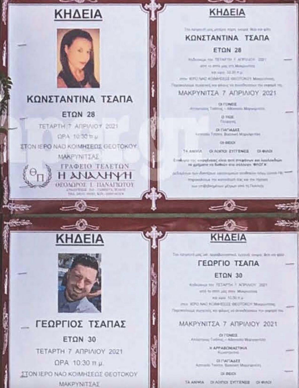 Σπαραγμός στην κηδεία των δύο αδελφών στη Μακρινίτσα