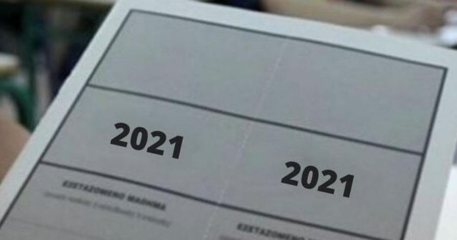 Νίκη Κεραμέως για τις πανελλήλιες 2021